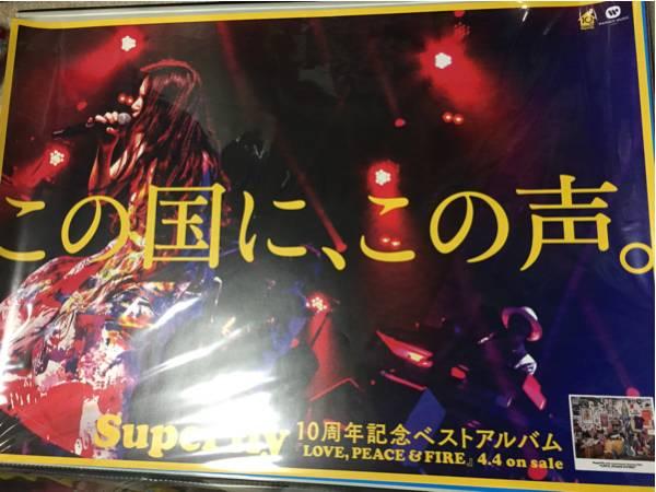 3種類セット Superfly「LOVE,PEACE&FIRE」告知 ポスター 10周年記念ベストアルバム 越智志帆 グッズ