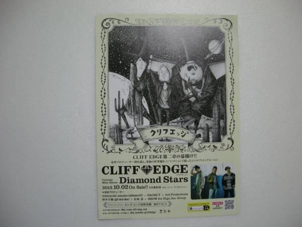 チラシ クリフエッジ CLIFF EDGE Diamondstars イラスト西野亮廣
