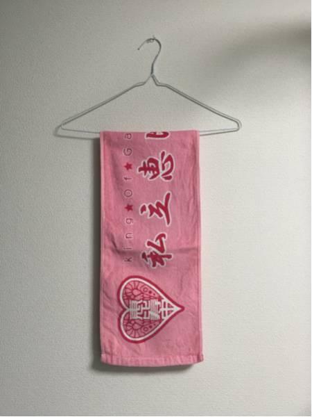 美品 私立恵比寿中学 エビ中 学年指定タオル ピンク ライブグッズの画像