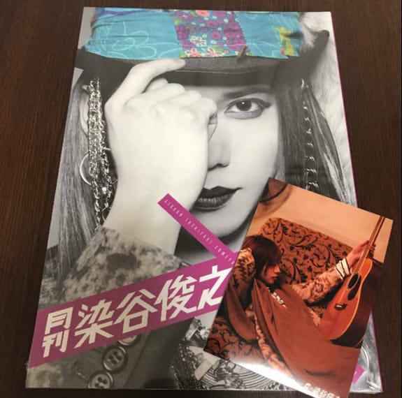 新品未開封★月刊 染谷俊之+写真くじ 一枚付き
