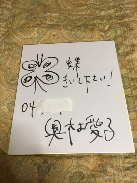 シンガーソングライター★奥村愛子 直筆色紙★プリキュア 戦国鳥獣戯画