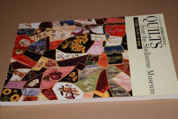 シェルバーン美術館創立50周年記念アメリカン・アンティーク・キルト展図録(渡辺優子編集)'96