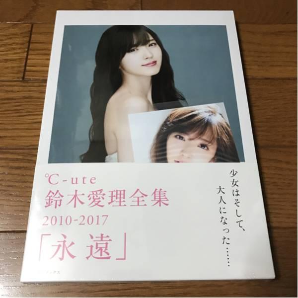 ℃-ute 鈴木愛理 写真集 全集 永遠 ライブグッズの画像
