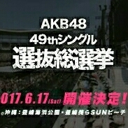 AKB48 49st 選抜総選挙 未使用 投票券 100枚 シリアルナンバー ライブ・総選挙グッズの画像