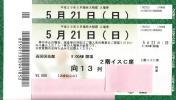 大相撲 5月・両国場所 5月21日 中日   イス・C席  向13列 2席連番