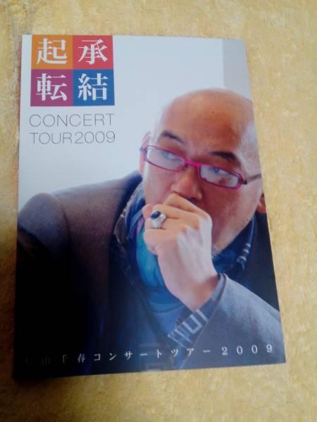 ★松山千春★コンサートツアー2009★「起承転結」◆極美品◆ツアーパンフレット コンサートグッズの画像