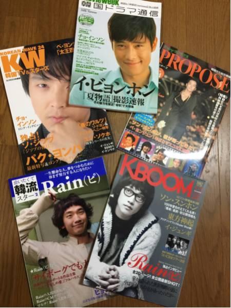 韓流、K-POP雑誌まとめて5冊Rain(ピ)パク・ヨンハ、イビョンホン コンサートグッズの画像