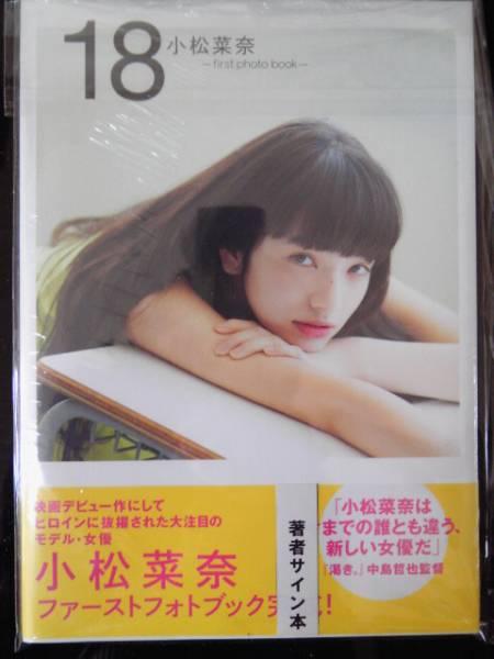 ☆ 小松菜奈 ☆ 直筆サイン入 写真集 first photo book 『18』 未開封