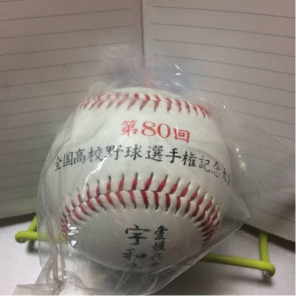 第80回 全国高校野球選手権記念大会 愛媛代表 宇和島東高校 ボール