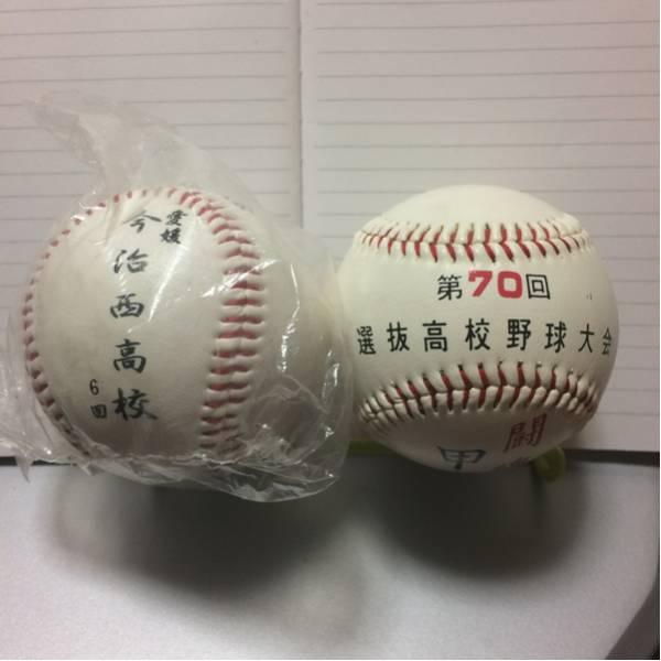 第70回 選抜高校野球大会 愛媛 今治西高校 記念ボール 2種セット
