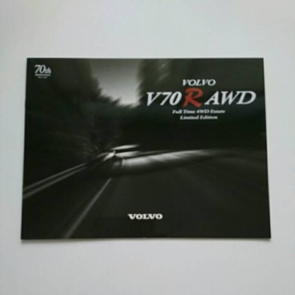 初代V70シリーズ ボルボ70周年記念車両 250PS 1000台限定車 V70 R AWD リミテッドエディション 1997年8月発?#23567;?#26410;読品 希少 15-2