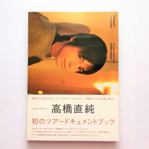 直筆サイン入り 高橋直純 初のツアードキュメントブック smile moon 帯付