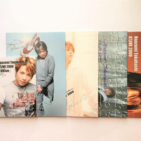 高橋直純 Naozumi Takahashi A'LIVE 2006~2010 ライブパンフレット 5冊セット