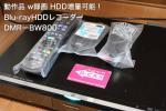 W録画 Blu-ray DIGA DMR-BW800 500GB(1TB、2TB変更可能).