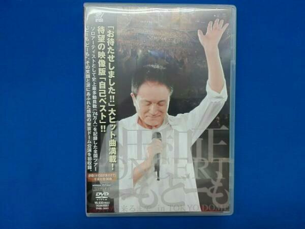 """小田和正コンサート""""どーもどーもその日が来るまで コンサートグッズの画像"""
