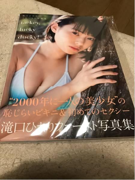 滝口ひかり ファースト写真集 直筆サイン入り drop