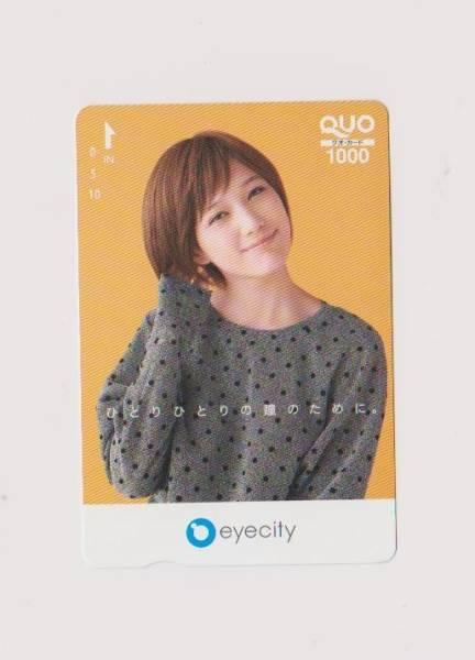 本田翼 アイシティ QUOカード 1000円分 eyecity クオカード グッズの画像