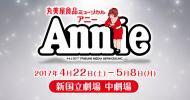 ミュージカル アニー 5/4 (木) 12:00 新国立劇場 ペア 2名分 招待状 東京公演 丸美屋食品