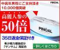 ピノアル 120粒 朝鮮人参(山参)精力剤サプリメント  17/7