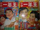 Ny73-1☆小学一年生1968年10月号12月号2冊横山光輝かためのアン川崎のぼるちんからほいすけマイティジャック井上智