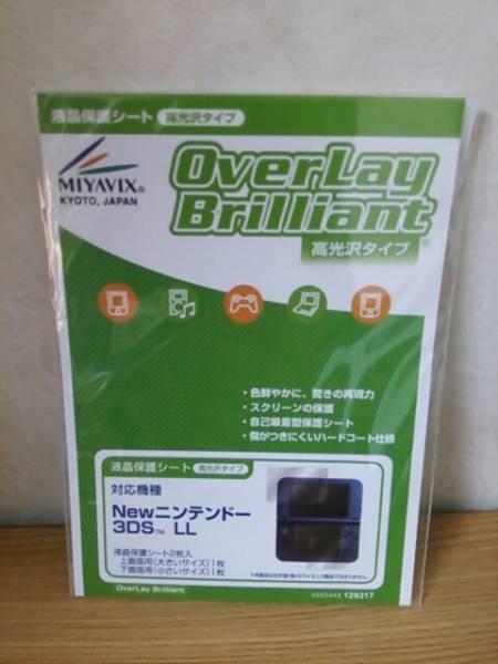 【新品】New3DSLL 液晶保護フィルム OverLay Brilliant for Newニンテンドー3DS