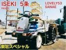 岩手 ISEKI イセキ 乗用 田植機 PA50D 5条 LOVELY53 さなえ 東北スペシャル 158時間 実動 売切り BMトレーディング水沢