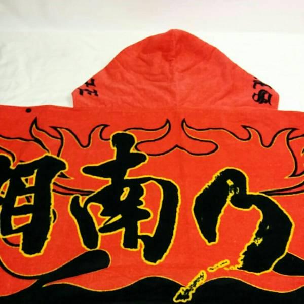 湘南乃風 フード付きタオル 風一族 グッズ 1602