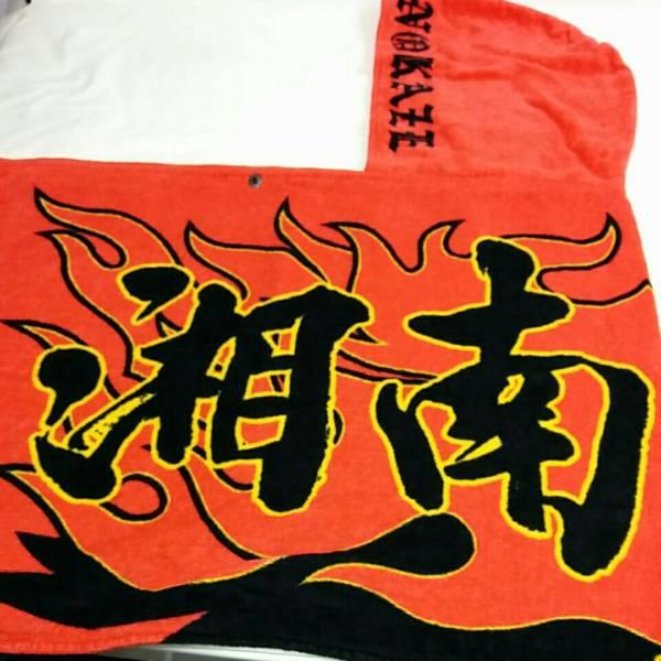 湘南乃風 フード付きタオル 風一族 グッズ 1601