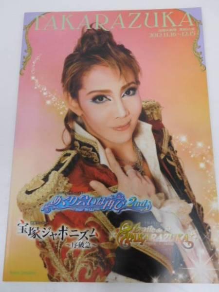 宝塚歌劇団 パンフレット 星組公演 めぐり会いは再び2nd 柚希礼音 夢咲ねね 紅ゆずる 真風涼帆 英真なおき