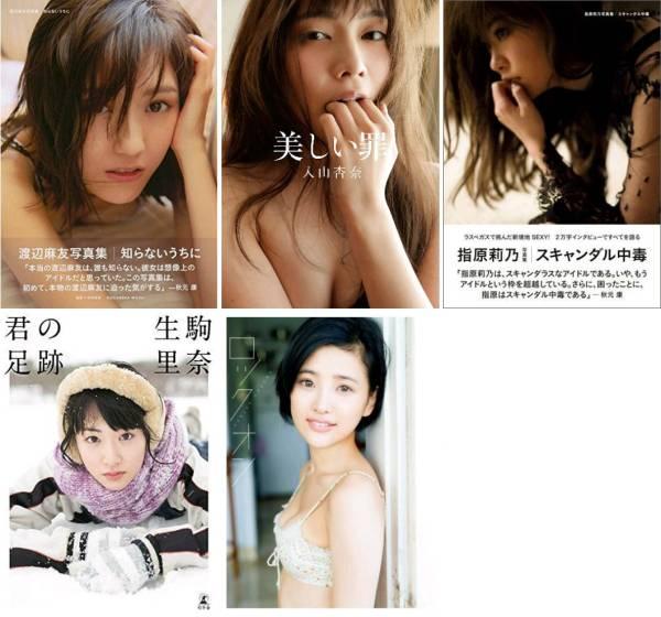 AKB48 乃木坂46 HKT48 渡辺麻友 生駒里奈 兒玉遥 指原莉乃 入山杏奈 写真集 2~3セット