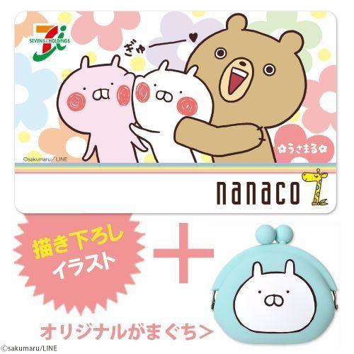 うさまる nanacoカード + オリジナルがまぐち グッズの画像