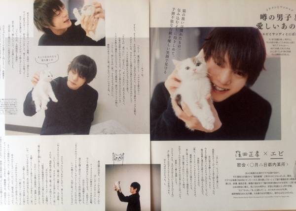 窪田正孝 2016年 TV誌 アイドル誌 切り抜き 30ページ