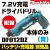 NEW★マキタ ペンドライバドリル DF012DZ 本体 DF010DZの後継機