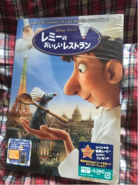 未開封 レミーのおいしいレストラン [DVD] ディズニーグッズの画像