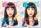 2色SET☆HOT PEPPER Beauty 2017.5◎山本美月『ピーチガール』/野村周平『サクラダリセット』/池松壮亮/ホットペッパービューティー