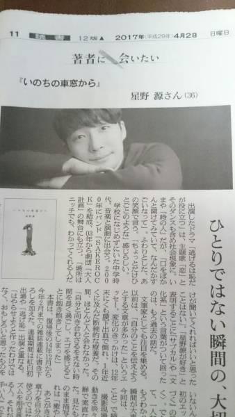 星野源 「いのちの車窓から」宣伝記事 朝日新聞2017.4