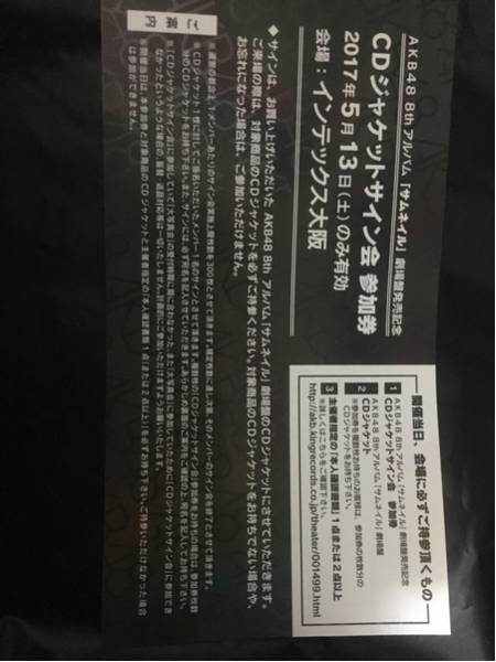 AKB48 サムネイル CDジャケットサイン会 参加券 5/13 インテックス大阪 劇場盤CD付 ライブ・総選挙グッズの画像