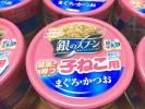 ユニチャーム 銀のスプーン 子ねこ用 離乳から12ヶ月 まぐろ かつお 総合栄養食 96個 猫 缶 レトルト ウエット