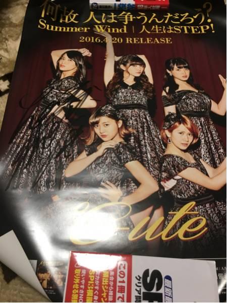℃-ute 矢島舞美 サインポスター 人生はSTEP! ライブグッズの画像