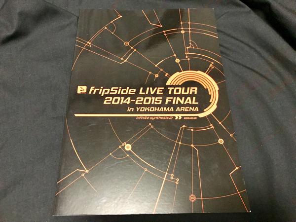 fripSide LIVE TOUR 2014-2015 FINAL in YOKOHAMA ARENA パンフレット