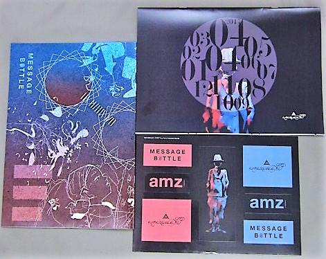 amazarashi メッセージボトル TSUTAYA RECORDS TOWER RECORDS Amazon 購入者先着特典 カレンダー 2種 + ステッカー 3点セット タワレコ ライブグッズの画像