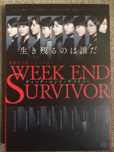 こぶしファクトリー 演劇女子部 WEEK END SURVIVOR DVD CD ライブグッズの画像