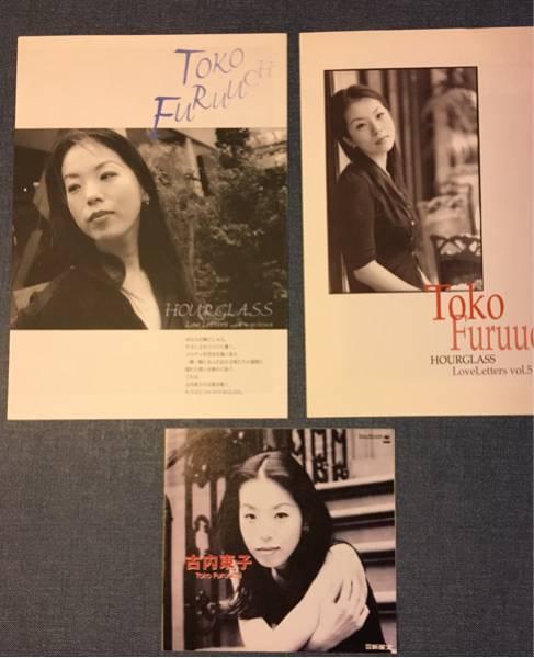 古内東子 1996年当時の宣伝パンフチラシ3枚