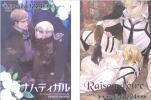 進撃:エルアル:小説【ナハティガル】【レゾンデートル】2冊セット/Rouleau