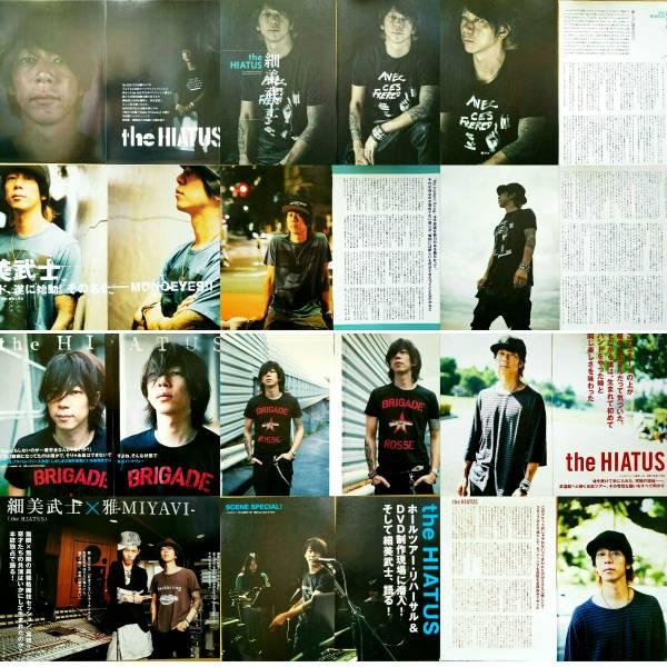 細美武士/the HIATUS/エルレ/MONOEYES/切り抜き 176ページ ライブグッズの画像
