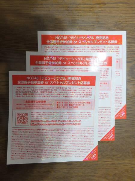 NGT48『デビューシングル』 全国握手会参加券orプレゼント応募券3枚 ライブグッズの画像