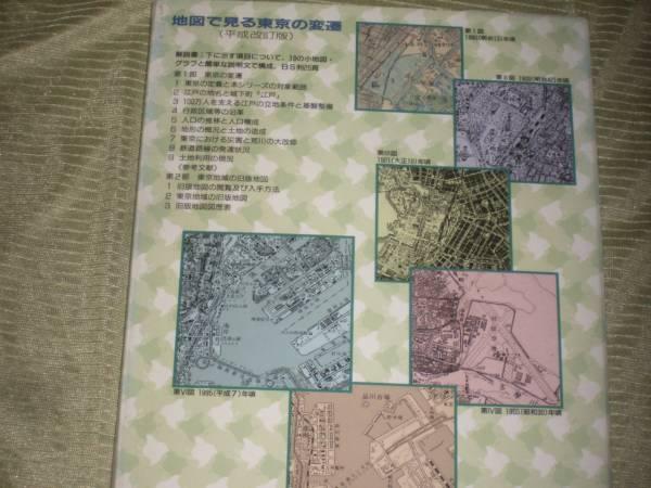 FC195(地図6枚)地図で見る東京の変遷 平成改訂版 明治13年・明治42年・大正10年・昭和30年・昭和56年・平成7年/東京都 Image2