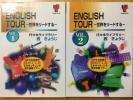 ENGLISH TOUR 世界をリードする 1,2巻セット 代々木ライブラリー 西きょうじ