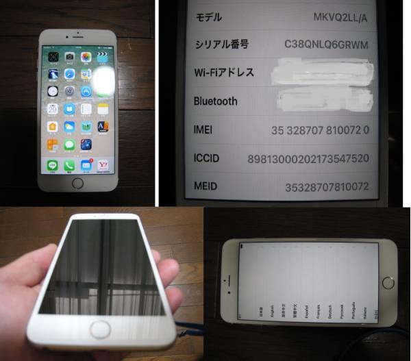 iPhone6s plus 16GB A1687 海外用  ゴールド 中古