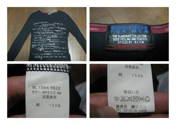 ニコルクラブフォーメン NICOLE CLUB FOR MEN ロゴ入り ロンT 46サイズ2